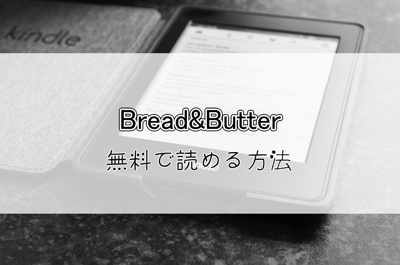 Bread&Butterの漫画が全巻無料で読めるスマホアプリ