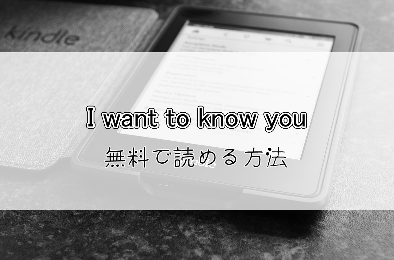 I want to know youの漫画が全巻無料で読めるスマホアプリ